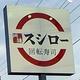 回転寿司最大手スシロー、なぜ成長鈍化&客数減?大株主交代と人材流出で迎えた岐路