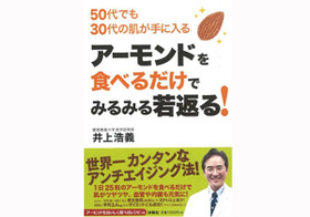 アーモンドを食べ続けるだけ! 慶大医教授が語る「世界一簡単なアンチエイジング」法
