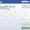 Facebook利用、やっぱり危険?すぐにトラブル、個人情報流出、悪徳業者の標的