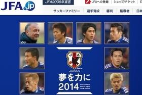 W杯日本代表、チーム内派閥対立で空中分解?本田と大久保に確執?