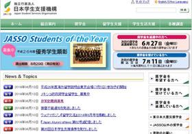 武富士以上…若者を食い物にする学生支援機構の奨学金、えげつない取り立ての実態