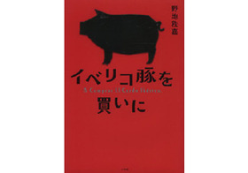 なぜ日本に激安の「イベリコ豚」が出回る? どんぐりを食べるのはほんの一握り……