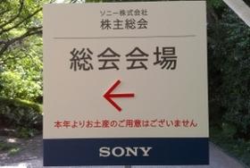 苦境ソニー株主総会、平井社長へ退任求める厳しい追及や失望続出「がっかり」「甘すぎる」
