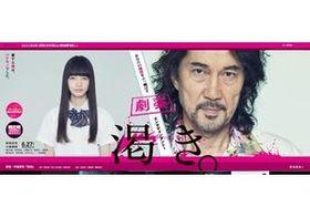 """映画『渇き。』では女子高生ラッパーも起用 中島哲也監督の""""攻めた""""楽曲リストをたどる"""