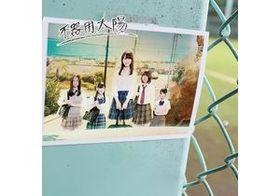 SKE48メンバーが恋愛観を披露 山田菜々「昔好きやった人のことを隠しながら付き合えない」