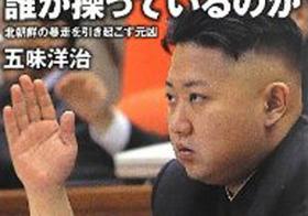 偽札大国北朝鮮? 世界各国の紙幣が普通に使用されている現実