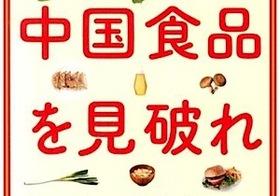 病死した鶏も? 期限切れよりもっと怖いマクドナルドの中国産鶏肉