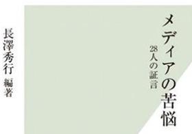 八つ当り!? 絶不調のフジテレビ・亀山社長が視聴率調査を批判