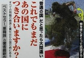 「嫌韓は日本の韓国化」産経の保守派論説委員が嫌韓ブームを批判