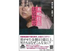 木嶋佳苗の私小説ブログも! 獄中からのネット発信が流行中