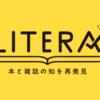 本と雑誌のニュースサイト「LITERA/リテラ」公開のお知らせ