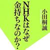 職員の平均年収は1780 万円! NHKの信じがたい金満ぶり