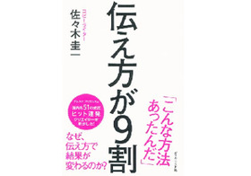 『ビジネス書大賞2014』書店賞受賞! 「ノー」の回答を「イエス」に変える3ステップ