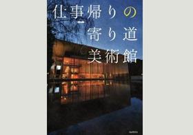 丸の内、渋谷……仕事帰りに寄り道できる、午後6時以降も開いている美術館リスト