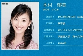 TBS木村郁美、再婚相手は前夫同様に会社経営者、金銭トラブルで巨額負債再来が懸念?