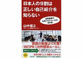 日本風の自己紹介はNG! 日本人が知らない、世界で通用するビジネスシーンでの振る舞い方