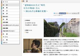NHKの底力を痛感する、目の付け所と威力 民放各局も後追いするも、おこぼれ頂戴感が否めず