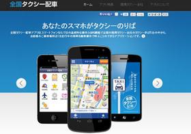 潮目のタクシー業界、なぜスマホ向け配車アプリが急速に拡大?会社と乗客の双方に恩恵