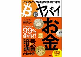"""2ちゃんねる発のものまで…次世代の取引の鍵になるポスト""""ビットコイン""""はどれだ?"""