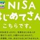 NISAで金融機関のカモになる人々、なぜ多い?最低限抑えるべき3つの投資教育とは