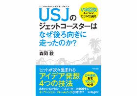 年収1000万円以上のビジネスパーソン200人が読んだ本、第1位は?