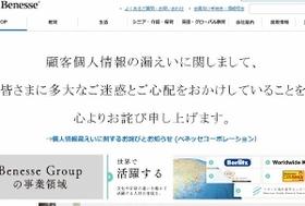 ベネッセ流出事件、原田社長の経営改革に追い風?高まる求心力、躊躇なく組織に大なた