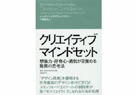 「日本人はクリエイティブ」世界的デザイン会社IDEO創設者が語る、創造性が目覚める思考法