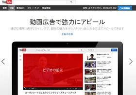 YouTube再生前の煩わしい広告、なぜ5秒?短くできない?グーグルさんに聞いてみた