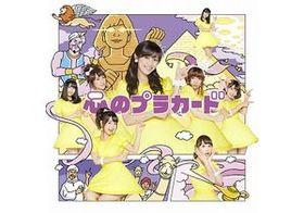 AKB48次作センター・宮脇咲良、奇妙な走り方を披露  意外な運動オンチぶりが波紋呼ぶ