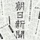 急死した元朝日・若宮啓文にネトウヨと百田尚樹が「ざまあみろ」と攻撃!「安倍叩きは朝日の社是」はデマなのに