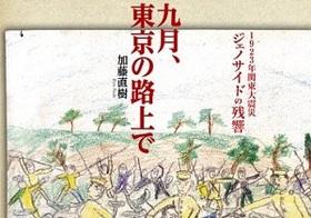 ヘイトスピーチの原点、関東大震災「朝鮮人大虐殺」の実像に迫る