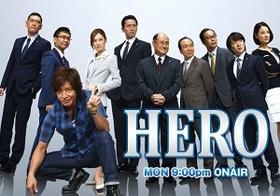キムタク『HERO』が道徳の教材に!腐敗組織・検察が正義のお手本!?