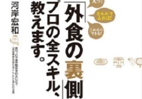 """中国産でなくても安心できない!? 外食チェーン店""""カサ増し肉""""の恐怖"""
