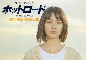 能年玲奈主演で復活『ホットロード』は黒歴史なのか?