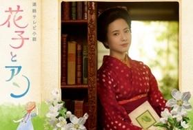 朝から不倫『花子とアン』、上戸彩不倫『昼顔』、エグイ『家族狩り』…注目の夏ドラマは?