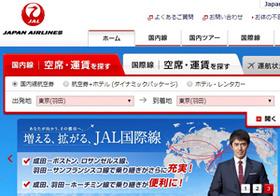 飛行機の搭乗時間、なぜ国内線は10分前で、国際線は30分前?日本航空さんに聞いた