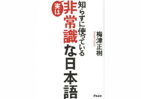「耳ざわりがいい」「こだわりの一品」…元NHKアナが指摘する「実は間違っている日本語」