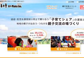 ネットが働くママを支える?新サービス続々 数百円で助け合い仲介、外出先から見守り…