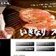 大人気の立ち食い「いきなり!ステーキ」、型破りのモデル?なぜ高価格&低価格実現?