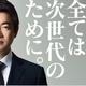 橋下大阪市長、都構想でしたたかな戦略 市の事業めぐる巨額補償金支払いを逆手に
