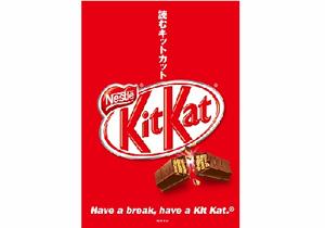 「抹茶味を持って帰ったら番長になれた」!? 日本のキットカットが外国人に人気の理由