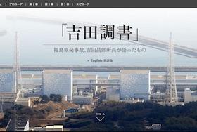 吉田調書、なぜ公開?東電の福島原発撤退は朝日のでっち上げ?つまみ食い報道に政府が嫌気