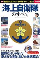 横須賀基地に続いて沖縄基地でも……相次ぐ海上自衛隊のいじめ体質の背景に隠された