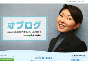 小渕優子はなぜ立件されなかったのか? 特捜部の不自然な捜査、結論を知っていた官邸…