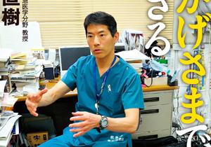 東大医師のベストセラー『おかげさまで生きる』がオカルトすぎる