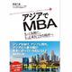 安い費用で世界レベルの教育――説明会も大盛況! アジアMBA留学が急増する理由
