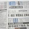 取締役会に食い潰される朝日新聞の「病巣」 ジャーナリズムよりも「己の利益」優先
