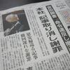 朝日新聞、任天堂記事捏造・隠蔽の背景に好き嫌い人事の横行 公正な処分は下せるのか