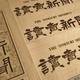 「新聞は読売だけで十分」(政府高官) 朝日失墜で、安倍政権と読売の世論統制加速?