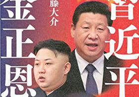 金正恩が習近平に殺される!?北朝鮮の拉致再調査の背景に中国への恐怖